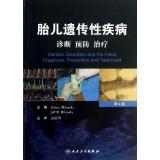 胎儿遗传性疾病:诊断 预防 治疗(第6版 )