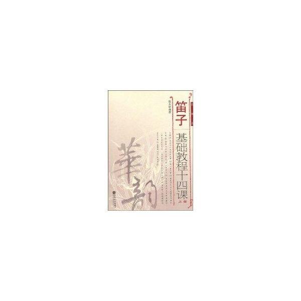 笛子基础教程十四课简谱版上册