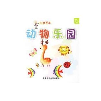 动物乐园/小孩学画--少儿-文轩网