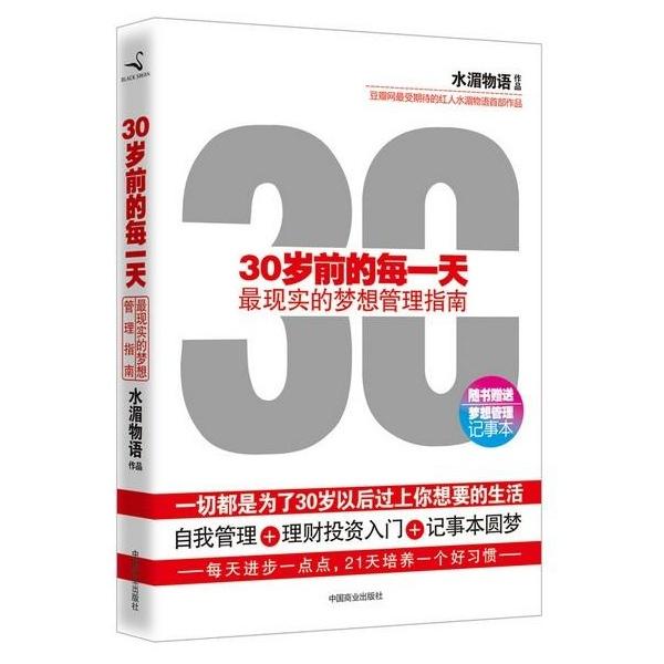 30岁前的每一天葡京国际网站阅读 30岁前