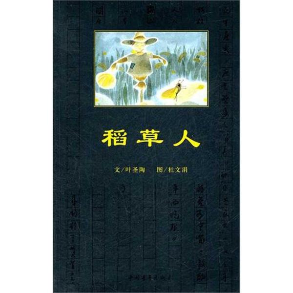 图书 少儿 儿童文学 童话 > 稻草人(彩色绘图本)  你现在的位置