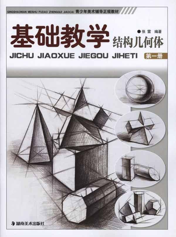 结构几何体,素描,速写