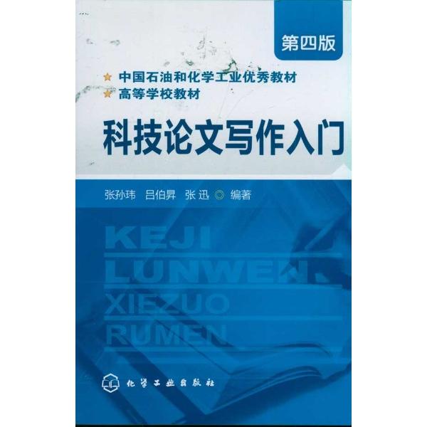 科技论文写作入门-张孙玮-大学-文轩网