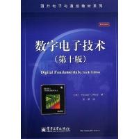 数字电子技术(第10版)