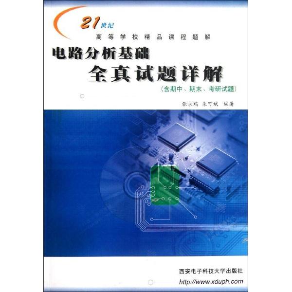 电路分析基础全真试题详解-张永瑞-研究生入学考试