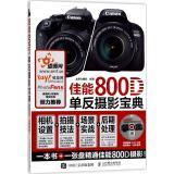 佳能800D单反摄影宝典(相机设置.拍摄技法.场景实战.后期处理)