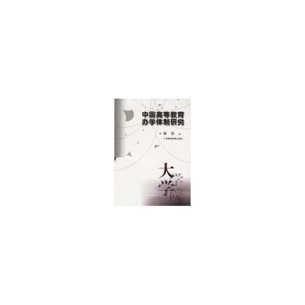 中国高等教育办学体制研究-刘铁