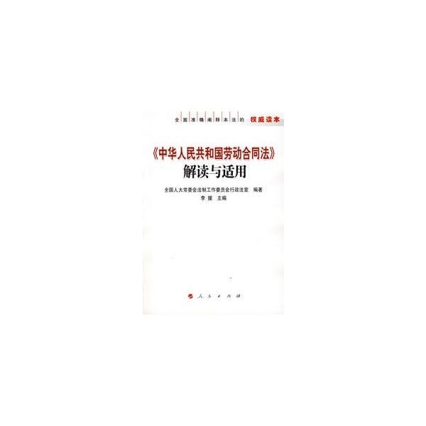 中华人民共和国劳动合同法>解