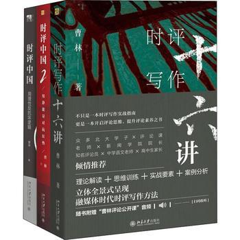 时评写作十六讲(3册)