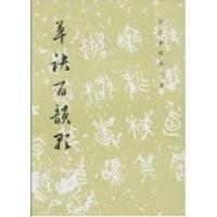 草诀百韵歌(1.9)/历代碑帖法书选
