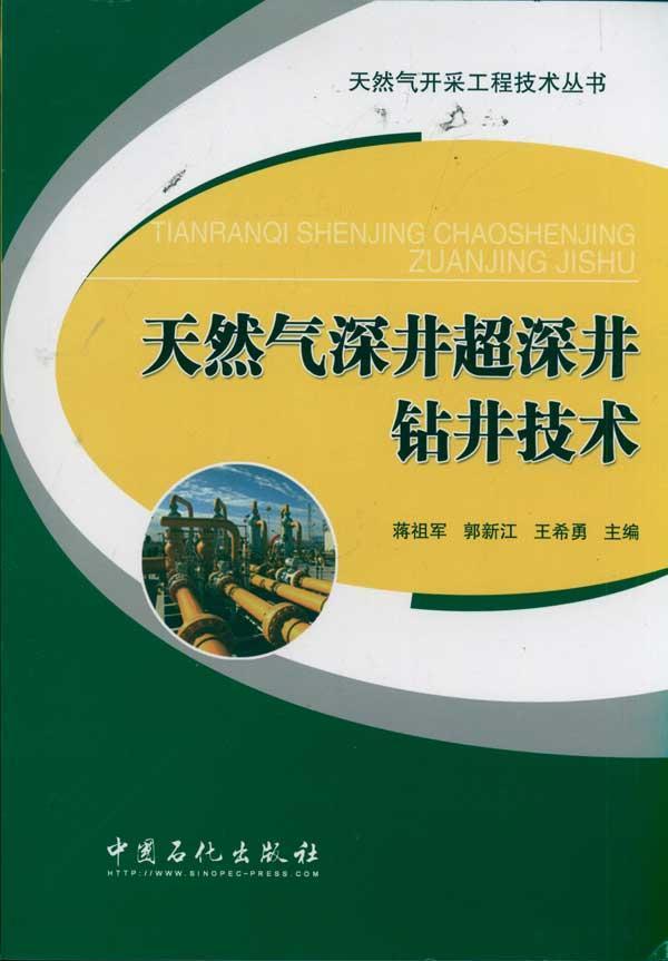 参考文献 第二章天然气深井超深井井身结构设计