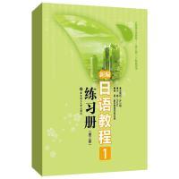 新编日语教程1练习册(第3版)