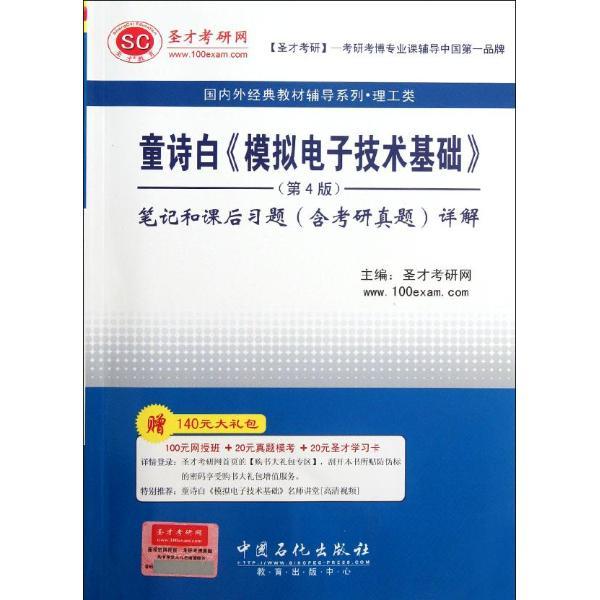 童诗白《模拟电子技术基础》(第4版)笔记和课后习题