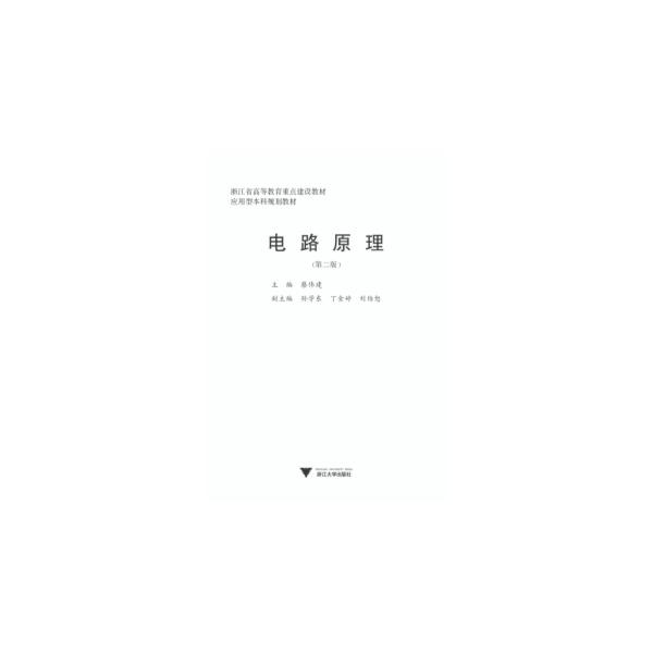 电路原理(第二版)-蔡伟建--文轩网