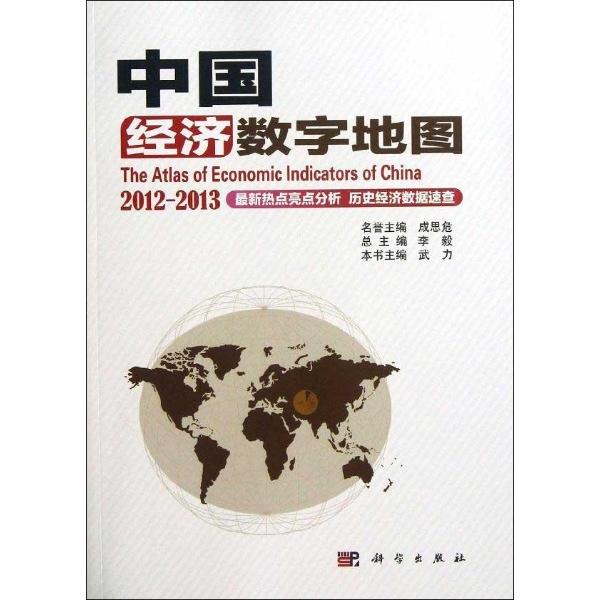 中国经济数字地图-武力