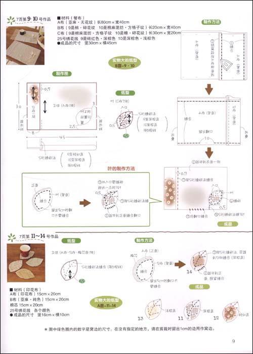 手工缝制小物件-日本美丽社编辑部;王茹雪-养生-文轩