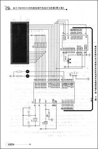 语音放大电路课程设计