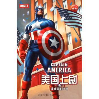 漫威电影小说61美国上尉 -斯科特·彼得森 著作 译