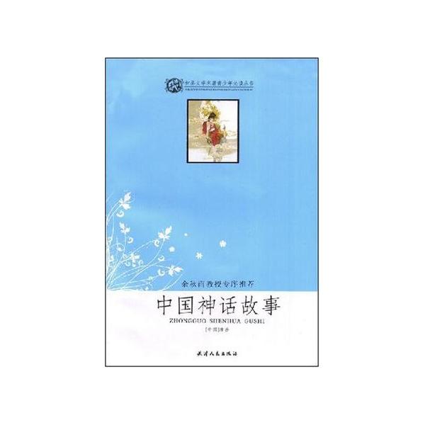 中国神话故事-唐蓓--文轩网