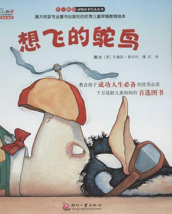 不一样的动物故事绘本系列:想飞的鸵鸟