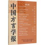 中国方言学报(第7期)