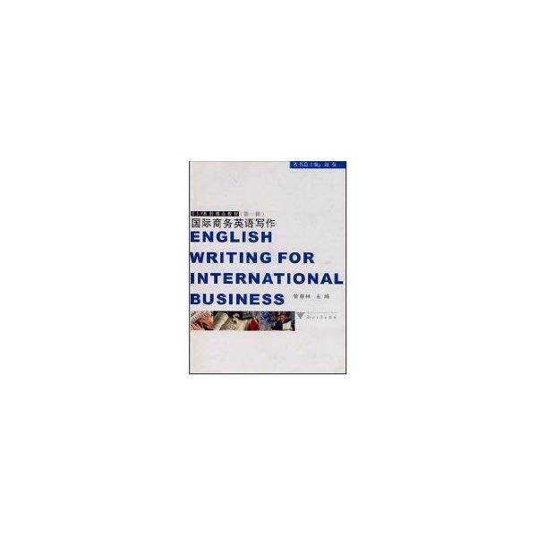 国际商务英语写作(第一辑)-管春林