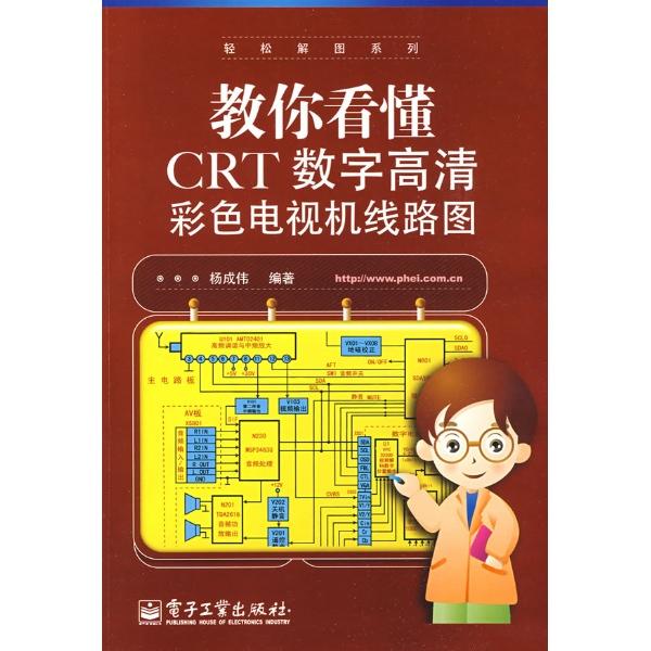 教你看懂crt数字高清彩色电视机线路图-杨成伟