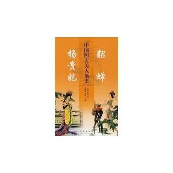 杨贵妃/中国四大美人艳史 传记