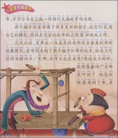 《小红帽》《木偶奇遇记》