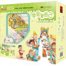 (10CD)学会管自己——歪歪兔独立成长童话系列