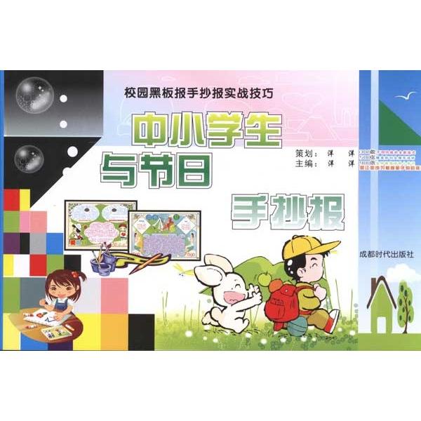 中小学生与节日手抄报-洋洋-平面设计-文轩网