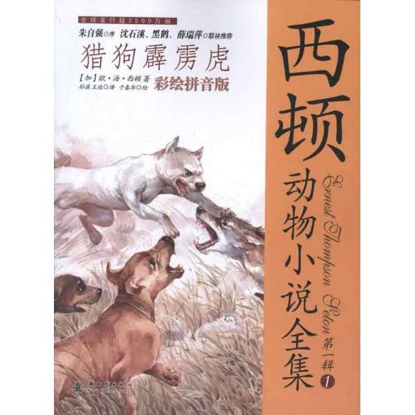 西顿动物小说全集(彩绘拼音版):猎狗霹雳虎-(加)西顿