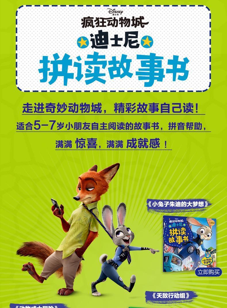 《迪士尼疯狂动物城拼读故事书:小兔子朱迪的大梦想