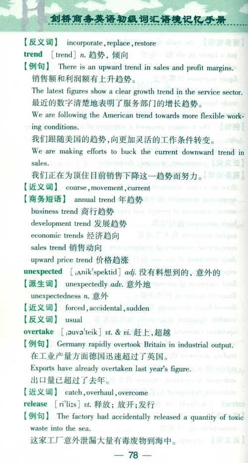 剑桥商务英语初级词汇语境记忆手册--普及性英