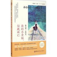 每天读一点日文(日汉对译典藏版)(我的小幸福,仅此而已)