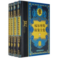 福尔摩斯探案全集(全4册)