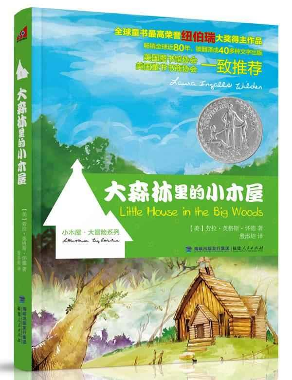 大森林里的小木屋(彩色插图版) 包邮 满95减20