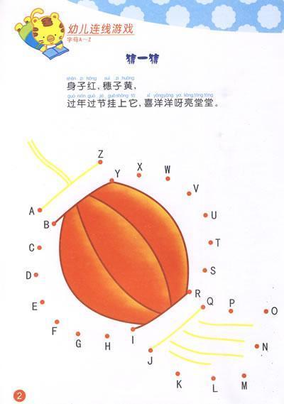[冲5钻优惠]《幼儿连线游戏(字母a-z)幼儿益智游戏书