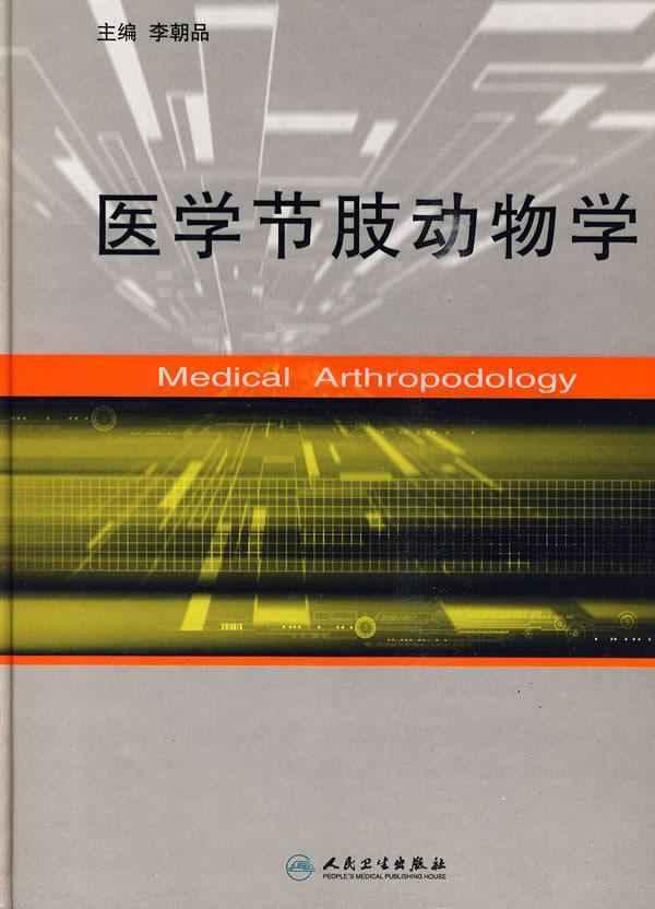 医学节肢动物学,医学,图书-文轩网