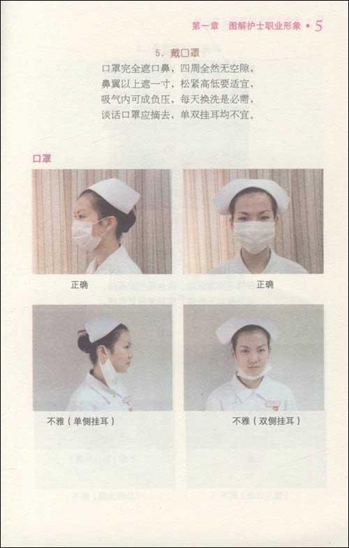 护士形象与礼仪规范--励志与成功-文轩网-树护士形象 县人民医院举行