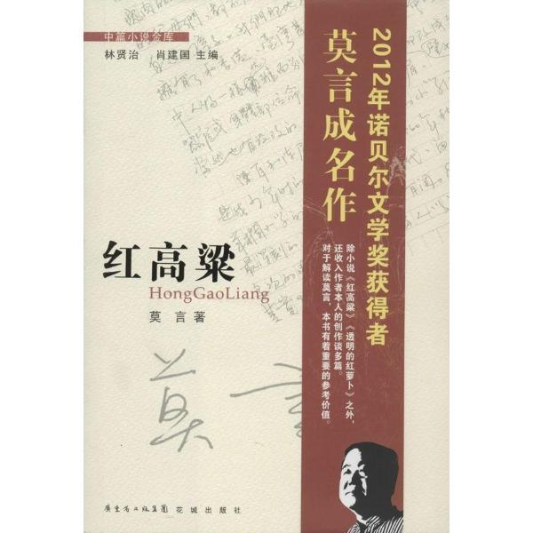 红高粱-莫言-小说-文轩网