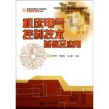 机床电气控制技术基础及应用,郑兴华 等 编,电子