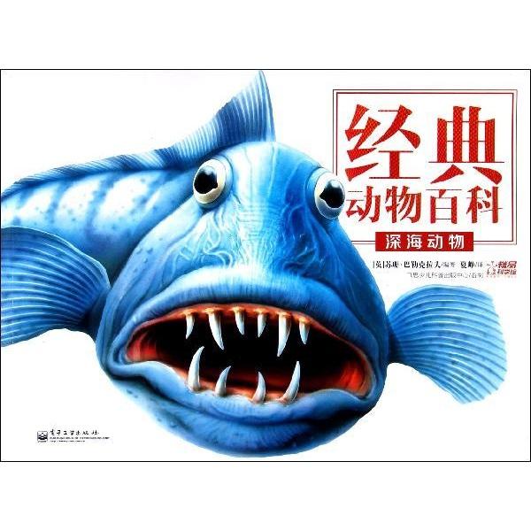 经典动物百科:深海动物