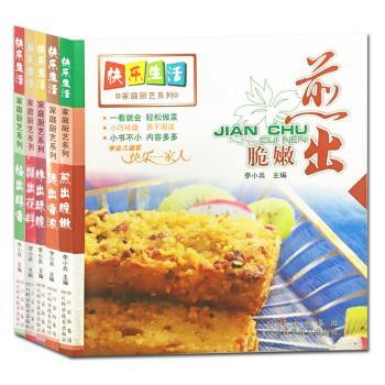 (组套书)快乐生活家庭厨艺系列