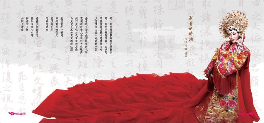 (cd)李玉刚首张大碟 新贵妃醉酒(cd)