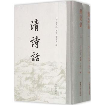 清詩話(全二冊)