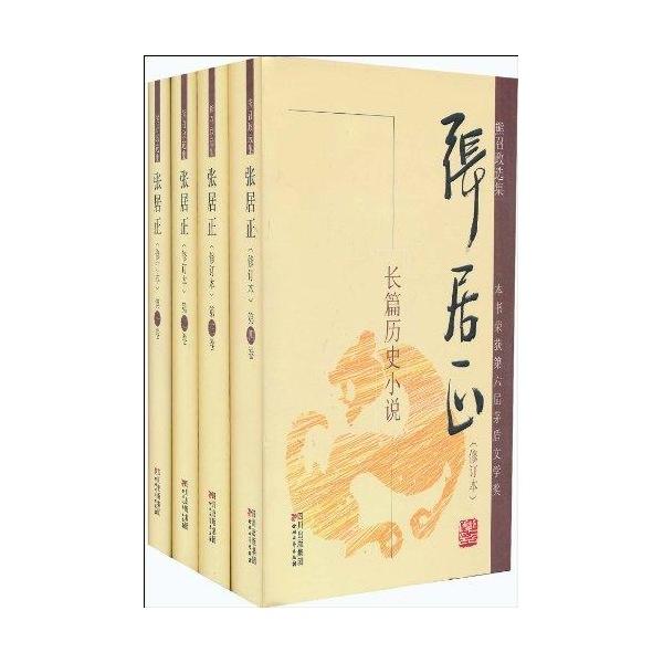 sisefang小说