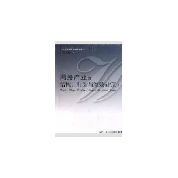 网络产业的结构,行为与绩效研究-陶爱萍--文轩网