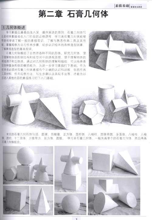 砂锅组合的画法 15.