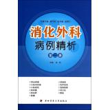 消化外科病例精析.第二册